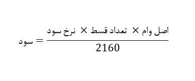 فرمول ساده محاسبه سود وام بانکی